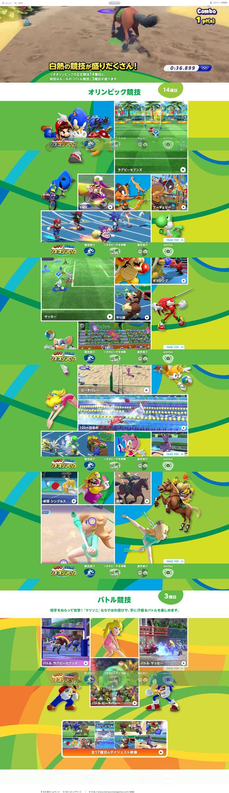 マリオ&ソニック AT リオオリンピック #game #webdesign