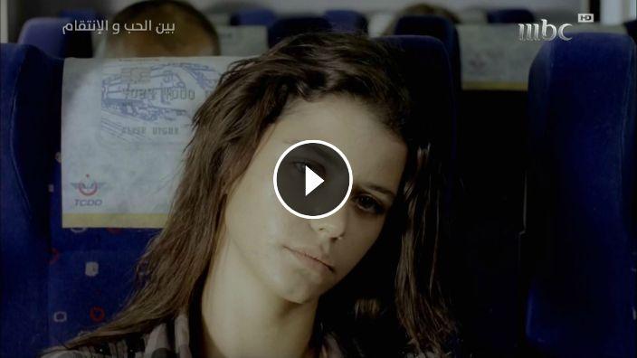 شاهد مسلسل بين الحب والأنتقام  الحلقة 38 كاملة اون لاين