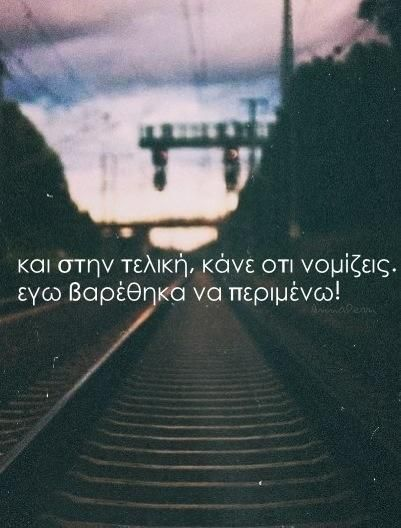 !! greek quotes