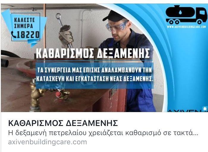 Η δεξαμενή πετρελαίου χρειάζεται καθαρισμό σε τακτά χρονικά διαστήματα διότι οι παραφίνες το θειάφι και το νερό προκαλούν οξείδωση και καταστροφή των τοιχωμάτων στις δεξαμενές. #axiven #axivengroup #buildingcare #apolimantiki #greek_social_media