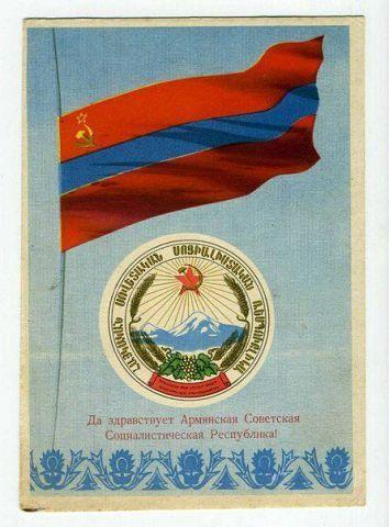 Армянская ССР