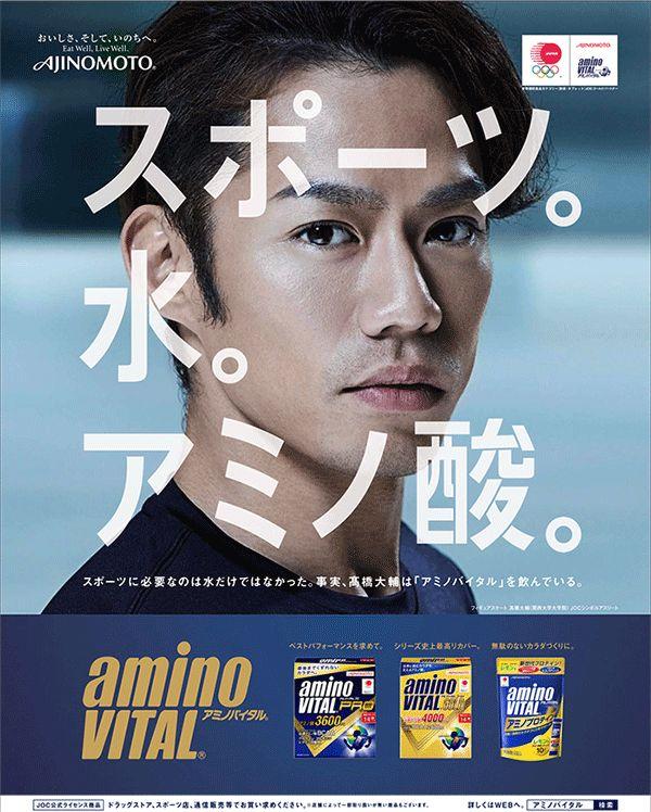 「アミノバイタル」 髙橋選手を起用しCM、雑誌広告を展開 - 電通報 このフォントなんだろ