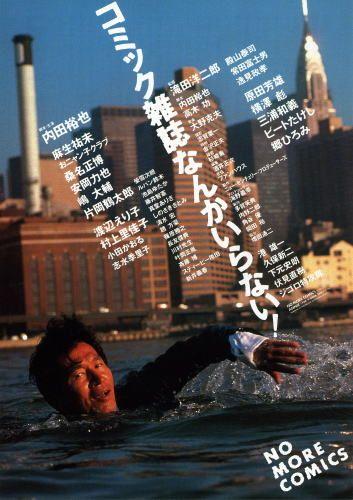 『コミック雑誌なんかいらない!』 滝田洋二郎 1986 : なにさま映画評 →→→→→ Made-to-Order