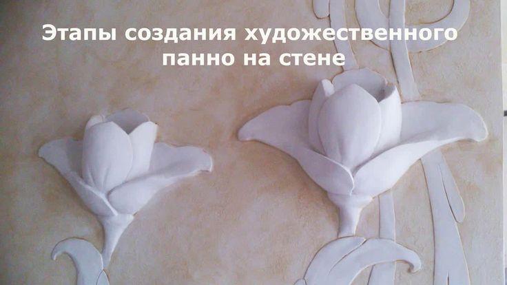 Лепка цветов1