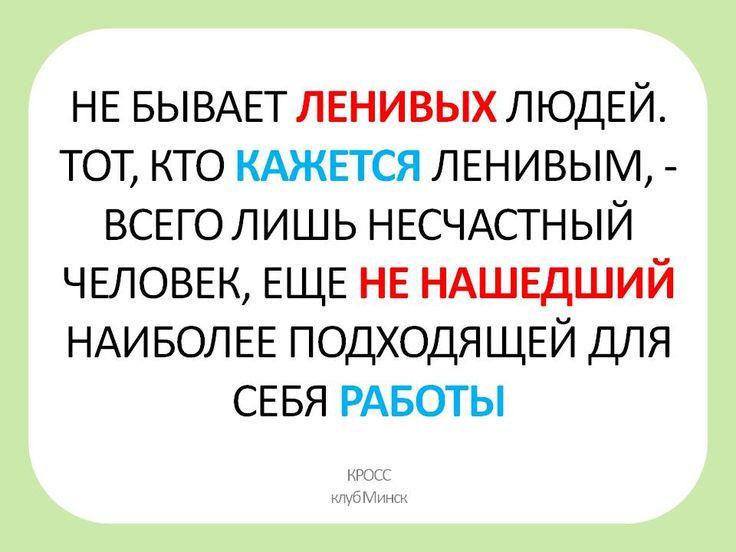Лень, работа, мотивация, успех Не бывает ленивых людей...