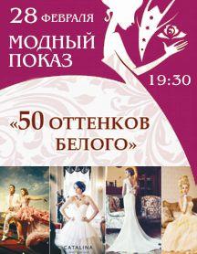 Фабрика праздников: свадьба 2015 - Санкт-Петербург