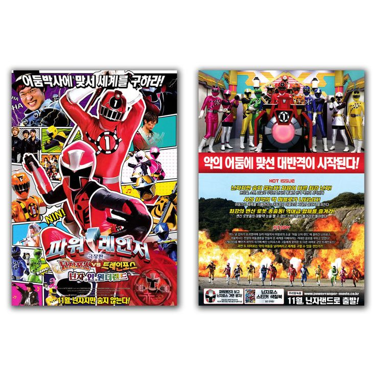 Power Ragers Shuriken Sentai Ninninger ToQger: Ninjas in Wonderland Movie Poster #MoviePoster