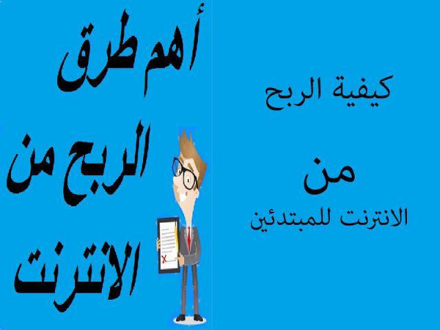 اخبار رياضة اليوم كيفية ربح المال من الانترنت للمبتدئين Blog Blog Posts Arabic Calligraphy