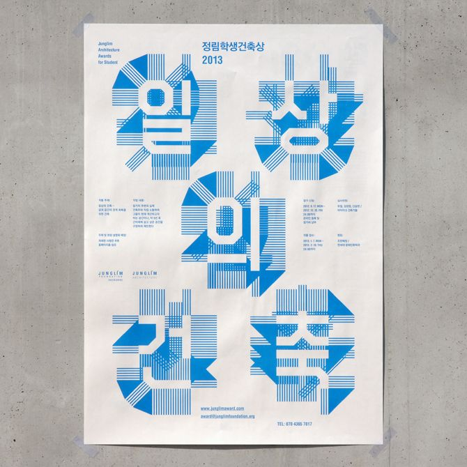 poster for Junglim Foundation - Junglim Architecture Awards 2013. jaemin lee