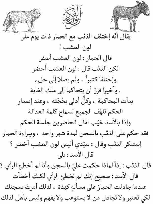 Pin By Rafif Rafif On أجمــل القصــص القصيــرة Funny Arabic Quotes Arabic Quotes Beautiful Arabic Words