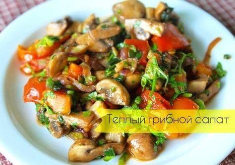 Теплый грибной салат с помидорами Рецепты