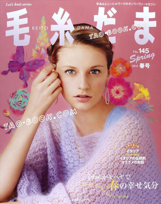 """«Keito Dama. No 145. Spring 2010 """". Journal of knitting. / Discussion LiveInternet - Russian Service Online Diaries 