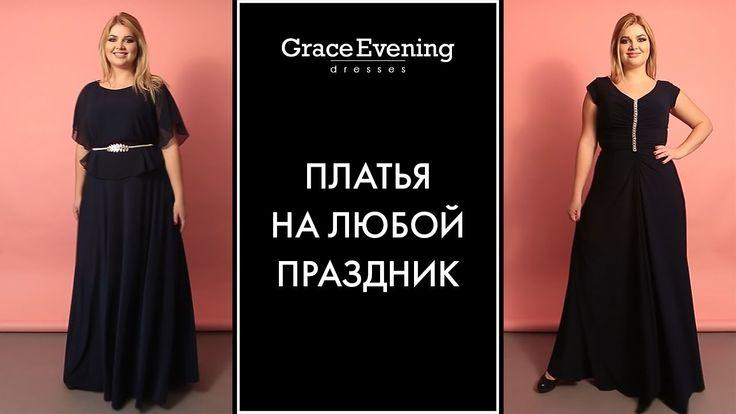 Длинные вечерние платья для полных девушек👗Нарядные платья для полных от...
