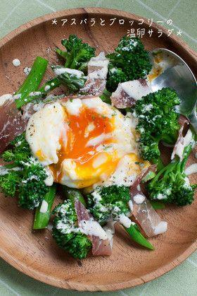 アスパラとブロッコリーの温卵チーズサラダ糖質制限