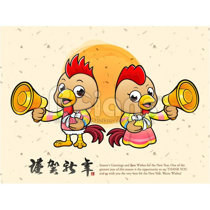 #Boians #Boians_com #ChickenCard #VectorCard #CardDesign #loudspeaker #megaphone #bullhorn #loudhailer #Notice #publicrelations #PR #publicity #ChickenCard #VectorCard #CardDesign #GreetingCard #NewYearCard #ChickenCharacter #ChickenMascot #ChickenIllustration #VectorIllustration #VectorArt #StockImages #Chicken #Zodiac #Hen #Rooster #Cock #ChickenMeat #2017 #2017Year #Illustration #Character #Design #Mascot #Cartoon #Design #ClipArt #NewYear #download #humor #stockimages #vector #vectorart…