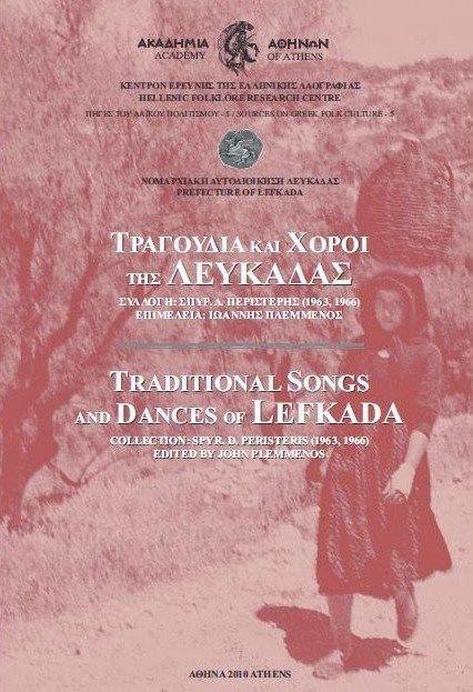 Τραγούδια και Χοροί της Λευκαδας
