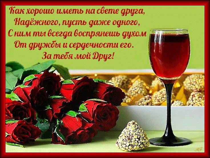 Мая, открытки с хорошими пожеланиями для друзей