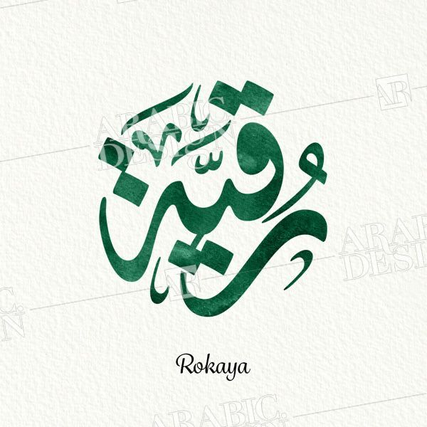 Pin By Doaa Alshaleth On Design In 2021 Arabic Calligraphy Arabic Calligraphy Fonts Calligraphy