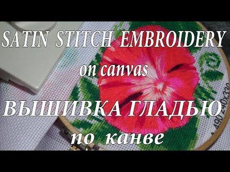 ВЫШИВКА ГЛАДЬЮ по канве \ EMBROIDERY SATIN STITCH ON CANVAS - YouTube