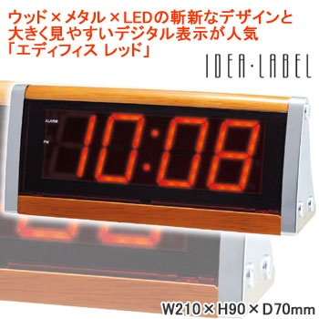 【即納】デジタル目覚まし時計LEDアラームクロック エディフィス ウッド(レッド赤)F16-WD置時計・置き時計・スヌーズ