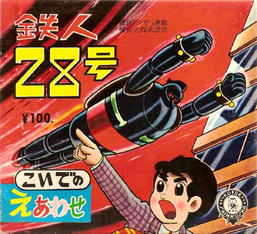 Classic Sci Fi Unforgettable Japanese Pulp Illustrations: 72 Best Tetsujin28 Images On Pinterest