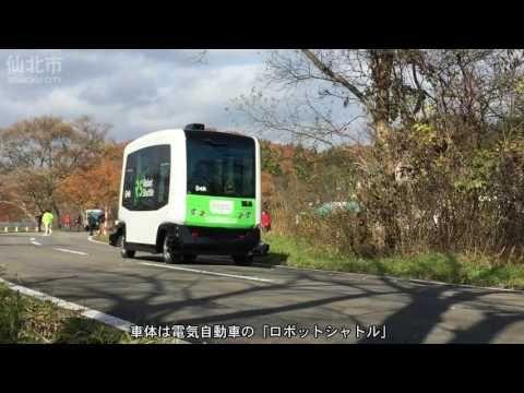 【秋田県仙北市】無人運転バス公道実証実験