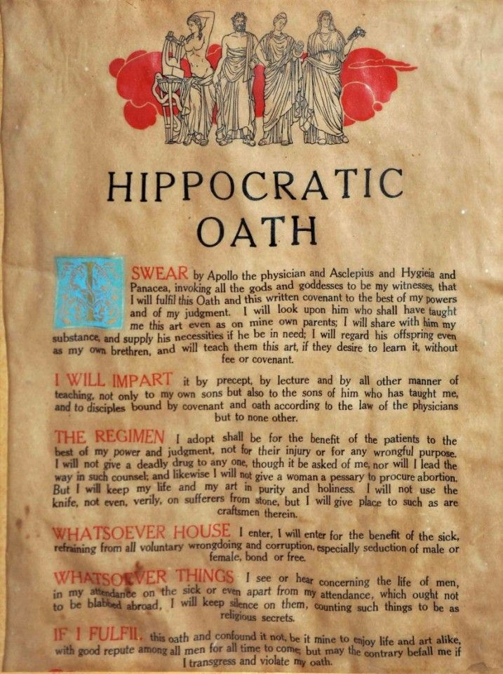 an analysis of the main points in the hippocratic oath