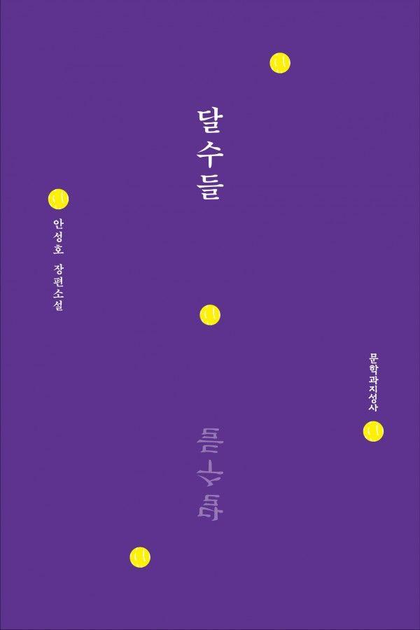달수들 | 문학과지성사