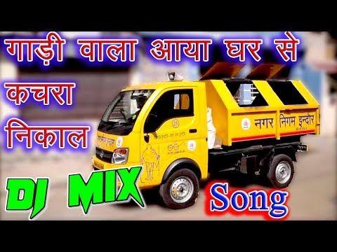 Gadi Wala Aaya Ghar Se Kachra Nikal Dj Remix Song Mix By Dj Pattu