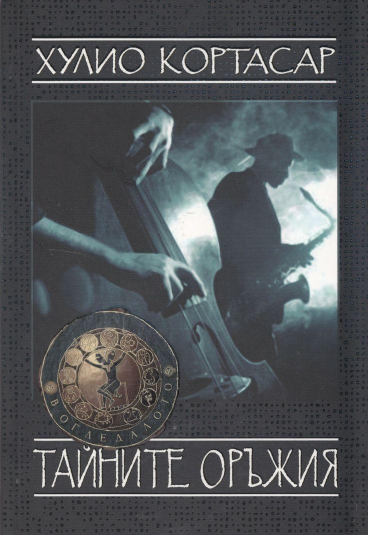 """В сборника """"Тайните оръжия"""" влизат пет прочути истории на великия аржентинец: """"Преследвачът"""" - новелата, посветена на Чарли Паркър /екранизирана от Осиас Виленский, 1965/, """"Лигите на дявола"""" - разказът, вдъхновил Микеланджело Антониони за известния му филм """"Фотоувеличение"""" /1966/, """"Писма от мама"""" /екранизирана от Мануел Антин под названието """"Нечетно число"""", 1962/, """"Добрите услуги"""" и """"Тайните оръжия"""""""