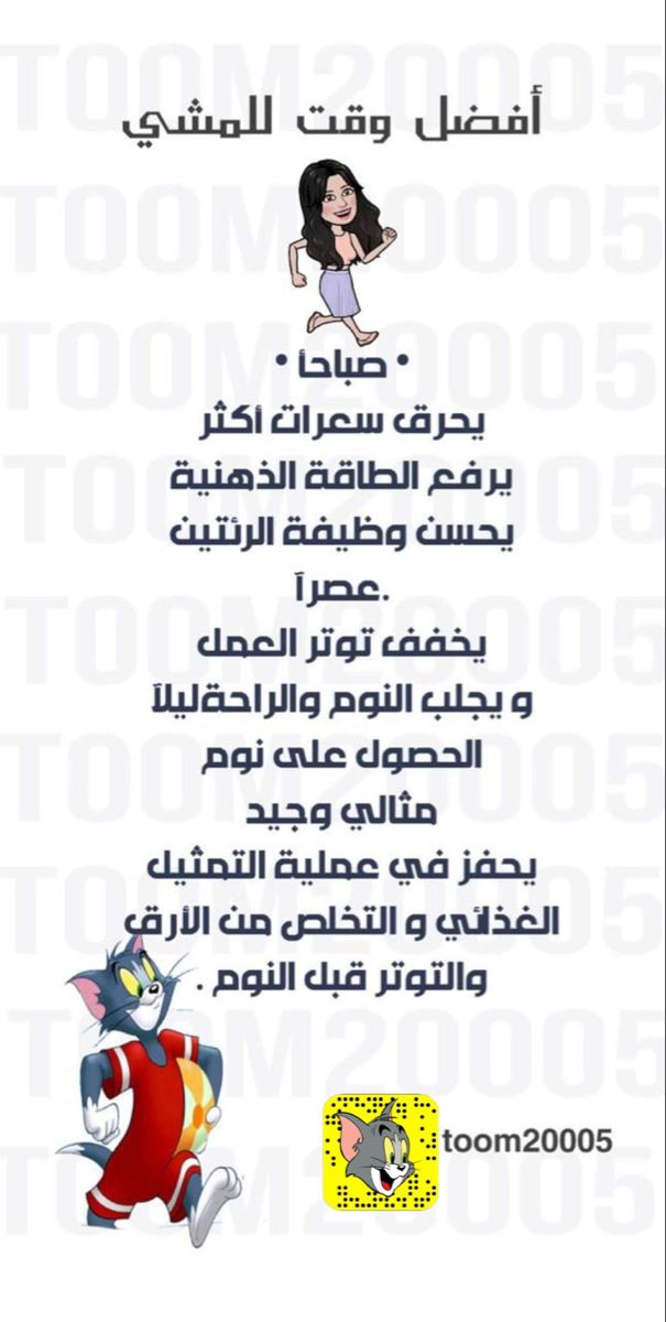 سناب اكسبلور بوتيكات اعلان وصفات App English Arabic Sport Travel Girl Words Word Search Puzzle Techniques