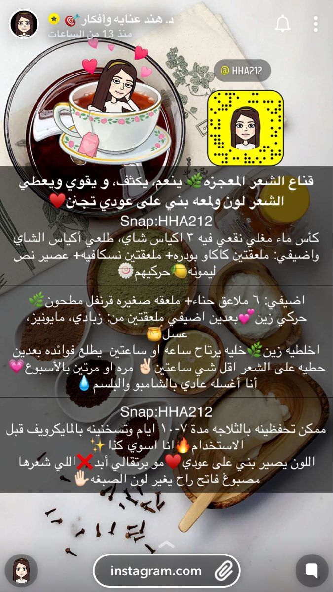 Pin By A On خلطات Beauty Skin Care Routine Beauty Recipes Hair Treating Dry Skin