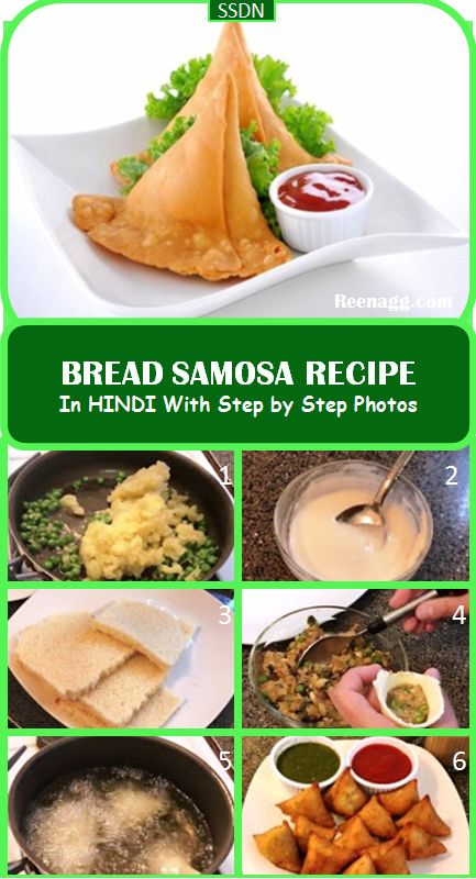 BREAD SAMOSA RECIPE , IN HINDI with Step by Step Photos by reenagg.com. Ingredient: - •Bread piece •Maida Ingredient - •Potato •Peas •Green chilli •cumin •Chilli •Hot masala •Amchur •Green Dhania •Salt to taste •Refined oil