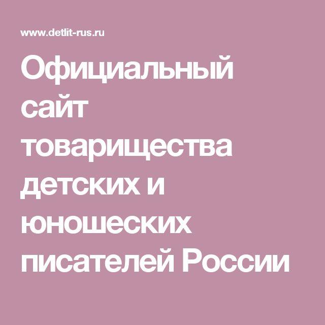 Официальный сайт товарищества детских и юношеских писателей России