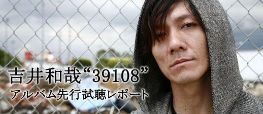 吉井和哉39108アルバム先行試聴レポート