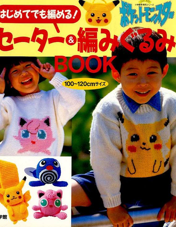 Out of Print / Pocket Monster Sweaters and Amigurumi by pomadour24