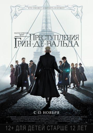 Image result for гринделвалд filmplakat auf russisch