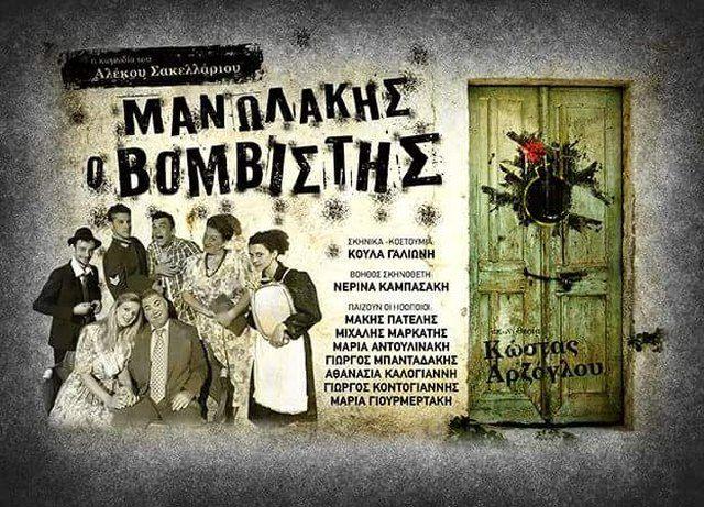 «Μανωλάκης ο βομβιστής»: Κωμωδία με διαχρονικά μηνύματα: Επιστροφή στην ελληνική κλασσική κωμωδία, μιας και μιλάμε για τον Αλέκο…