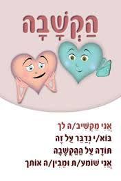 haftarah rosh hashanah day 1