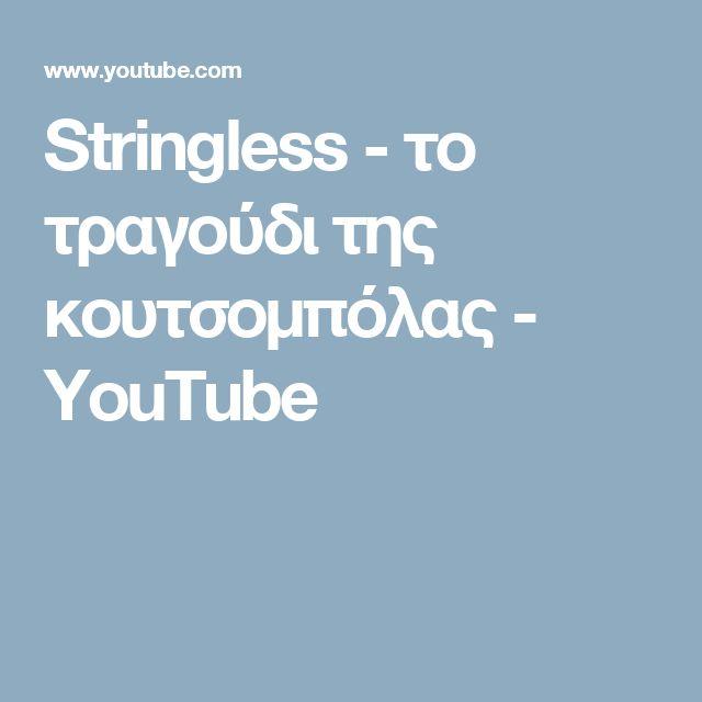Stringless - το τραγούδι της κουτσομπόλας - YouTube