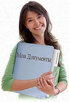 Как перенести папки «Мои документы» , «Загрузки» и «Рабочий стол»