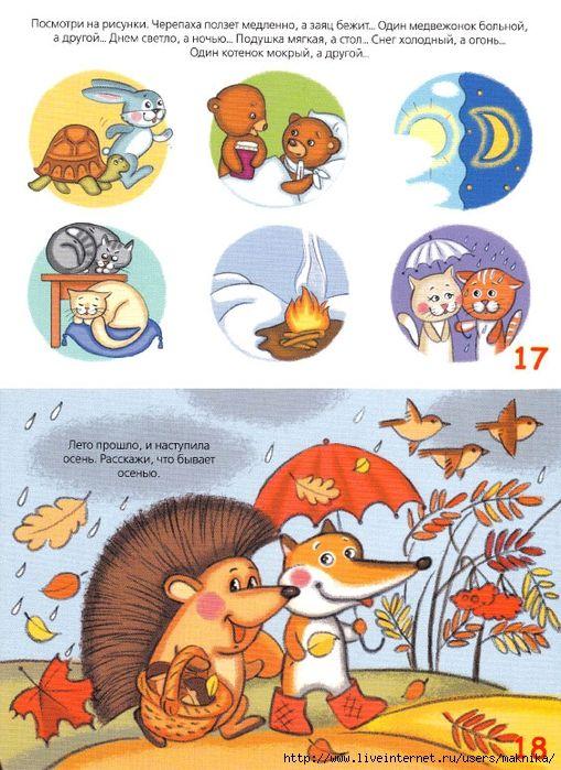 Игры и сказки для развития речи у детей 1,5-3 лет ...