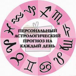 Персональный астрологический прогноз на месяц