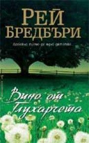 Вино от глухарчета (Рей Бредбъри) - http://www.bard.bg/book/?id=1111#book_description