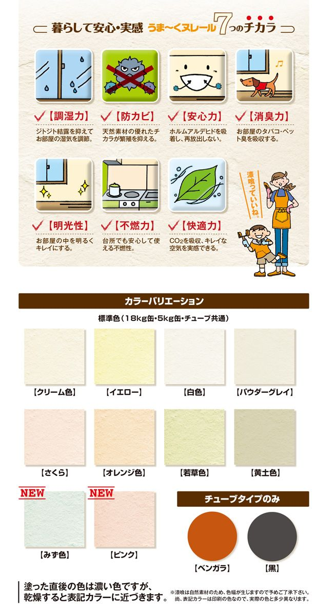 誰でも簡単に塗れる!安心・安全の健康漆喰壁です。。【5%OFFクーポン無料配布中】【送料無料】うまーくヌレール18Kg 仕上げ用【カラー選択】 【日本プラスター】(漆喰 うまくヌレール うまく塗れる 塗料 壁材 しっくい 塗り壁 珪藻土 うま~くヌレール うまくぬれーる 簡単 初心者) DIY