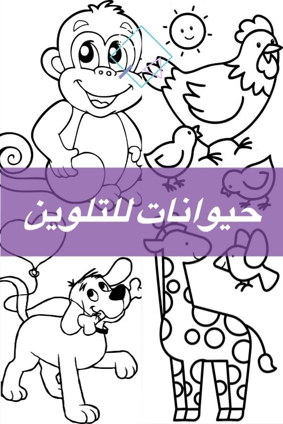 مجموعة رسوم للتلوين حول الحيوانات Art Character Fictional Characters