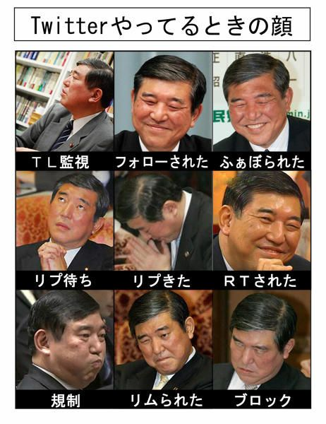 "Japanese politician ""Shigeru Ishiba"" faces while he do twitter, joke picture. watching-TL(TL監視) -> followed(フォローされた) -> favorited(ふぁぼられた) -> wait reply(リプ待ち) -> replied(リプきた) -> RTed(RTされた) -> restriction(規制) -> removed(リムられた) -> blocked(ブロック)."