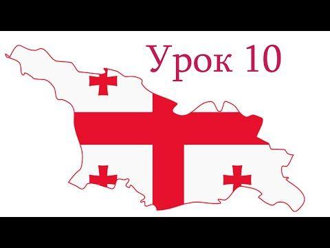 Грузинский язык.Урок 10 - YouTube