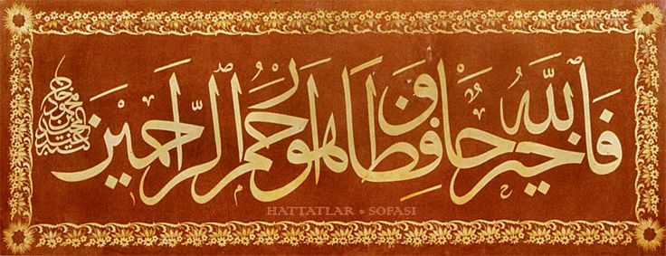 """""""Allah koruyup gözetici olarak, sizden elbette daha iyi, daha üstündür. Çünkü O, acıyıp merhamet edenlerin en merhametlisidir."""" Yûsuf Sûresi 64. Âyet; Hattat Sultan Abdülmecid Han"""