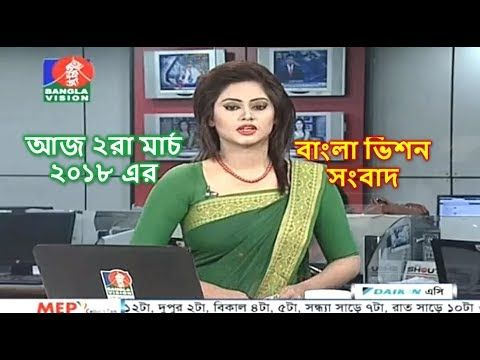 Bangla News Today 2 March 2018 Bangladesh Bangla Vision News Today Tv ne...